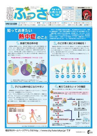 広報ふっさ 平成30年8月15日号