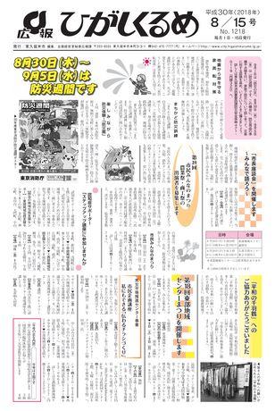 広報ひがしくるめ 平成30年8月15日号