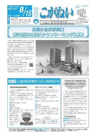 市報こがねい 平成30年8月15日号