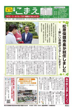 広報こまえ 平成30年8月15日号