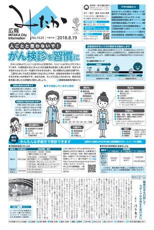 広報みたか 平成30年8月19日号