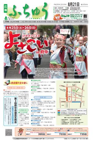 広報ふちゅう 平成30年8月21日号