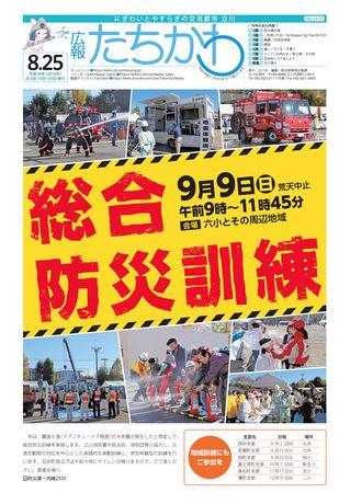 広報たちかわ 平成30年8月25日号