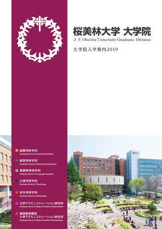 桜美林大学 大学院 大学院入学案内2019
