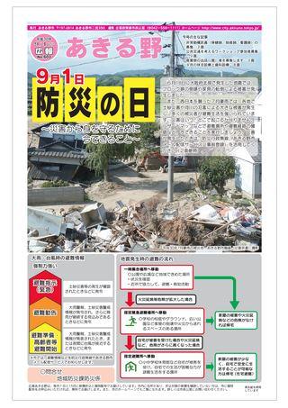 広報あきる野 平成30年9月1日号