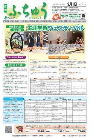 広報ふちゅう 平成30年9月1日号