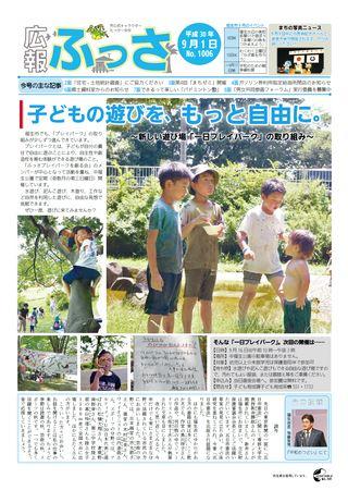 広報ふっさ 平成30年9月1日号