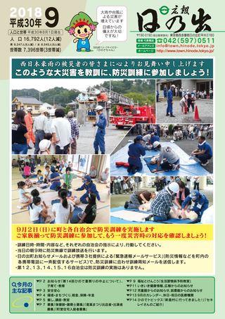 広報日の出 平成30年9月号