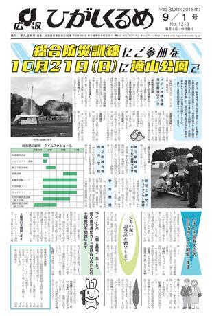 広報ひがしくるめ 平成30年9月1日号