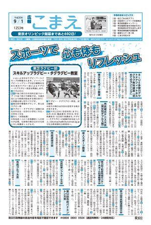 広報こまえ 平成30年9月1日号