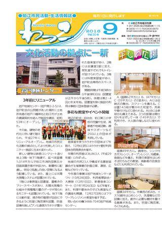 狛江市民活動・生活情報誌 わっこ 平成30年9月号
