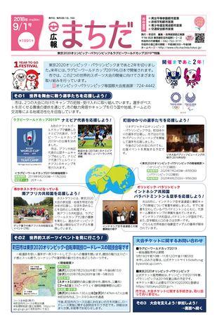 広報まちだ 平成30年9月1日号 東京2020オリンピック・パラリンピック&ラグビーワールドカップ2019™特集