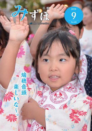 広報みずほ 平成30年9月号