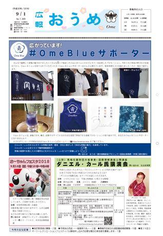 広報おうめ 平成30年9月1日号