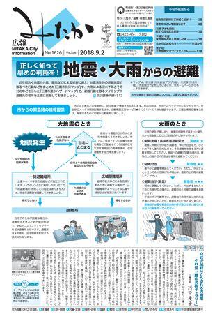 広報みたか 平成30年9月2日号