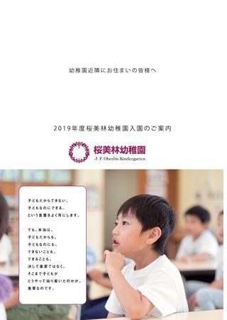 2019年度桜美林幼稚園入園のご案内