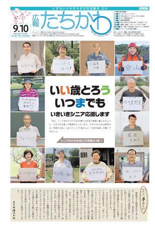 広報たちかわ 平成30年9月10日号
