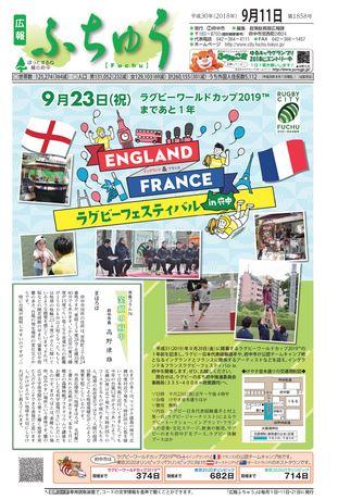 広報ふちゅう 平成30年9月11日号