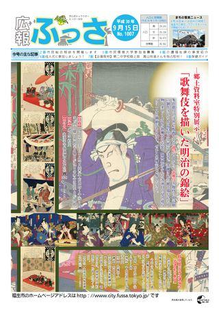 広報ふっさ 平成30年9月15日号