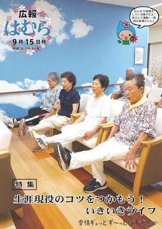 広報はむら 平成30年9月15日号
