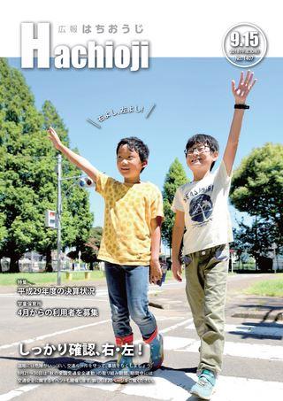 広報はちおうじ 平成30年9月15日号