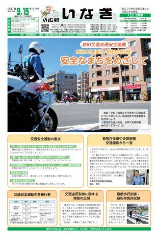 広報いなぎ 平成30年9月15日号