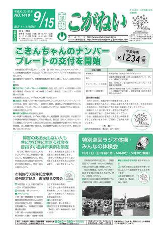市報こがねい 平成30年9月15日号