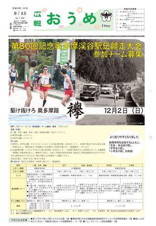 広報おうめ 平成30年9月15日号