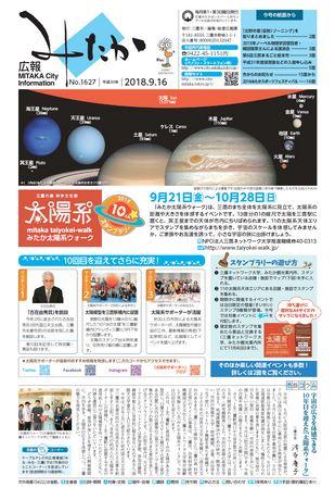 広報みたか 平成30年9月16日号
