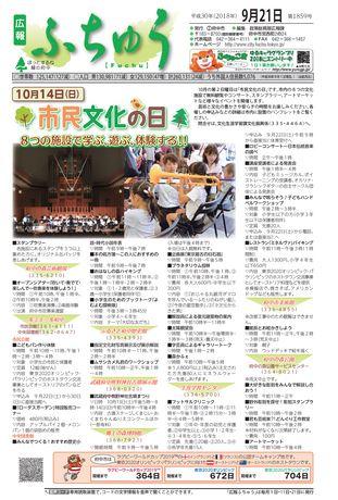 広報ふちゅう 平成30年9月21日号