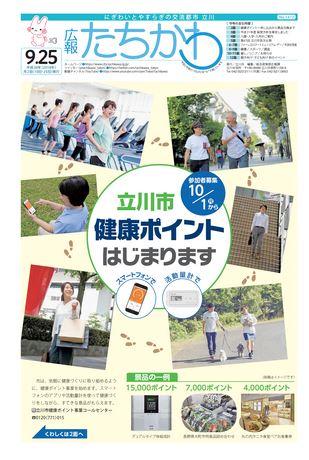 広報たちかわ 平成30年9月25日号