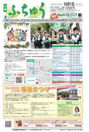 広報ふちゅう 平成30年10月1日号