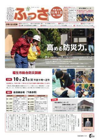 広報ふっさ 平成30年10月1日号
