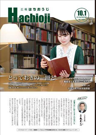 広報はちおうじ 平成30年10月1日号