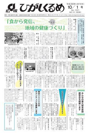 広報ひがしくるめ 平成30年10月1日号