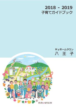 2018-2019 八王子市子育てガイドブック
