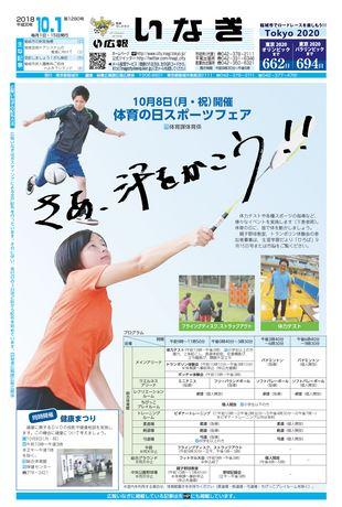 広報いなぎ 平成30年10月1日号