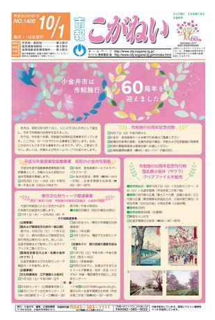 市報こがねい 平成30年10月1日号