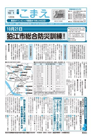 広報こまえ 平成30年10月1日号