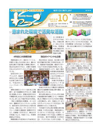 狛江市民活動・生活情報誌 わっこ 平成30年10月号