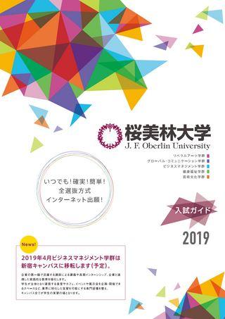 桜美林大学 入試ガイド2019