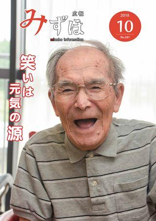 広報みずほ 平成30年10月号
