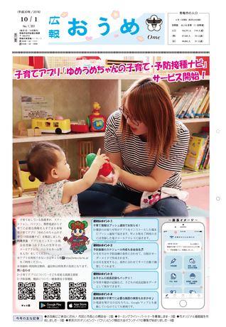 広報おうめ 平成30年10月1日号