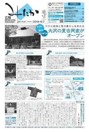 広報みたか 平成30年10月7日号