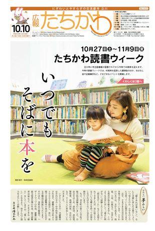 広報たちかわ 平成30年10月10日号