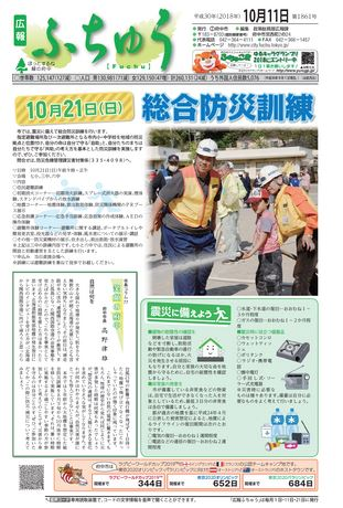 広報ふちゅう 平成30年10月11日号