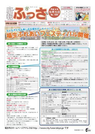 広報ふっさ 平成30年10月15日号