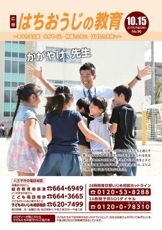 広報はちおうじ 平成30年10月15日号 特集号 「はちおうじの教育96号」