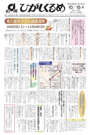 広報ひがしくるめ 平成30年10月15日号