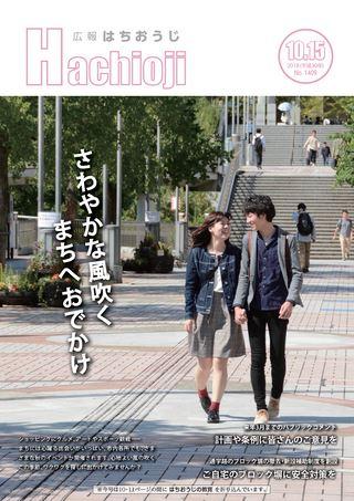 広報はちおうじ 平成30年10月15日号